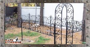 Ограда с аркой ОР-24 арт.2020-108