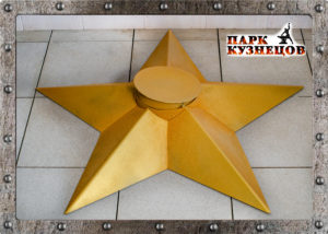 Звезда арт.2020-94