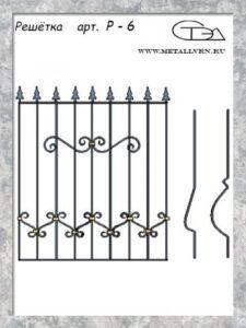 Эскиз решетки арт. Р-6
