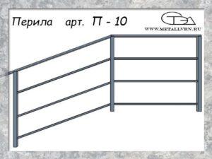 Эскиз перила арт. П-10