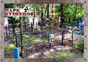 Ограда ОР-14, арт. 2018-47
