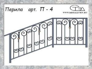 Эскиз перила арт. П-4