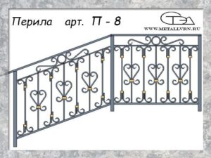 Эскиз перила арт. П-8