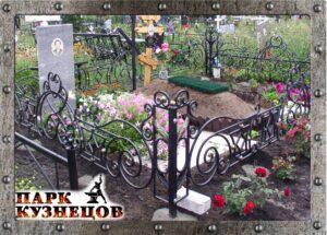 Ограда ОР-33 арт. 2018-40