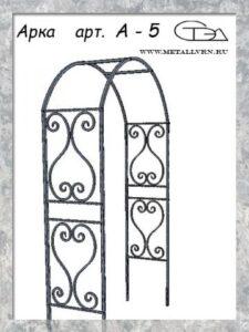 Эскиз арки арт. А-5