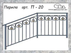 Эскиз перила арт. П-20