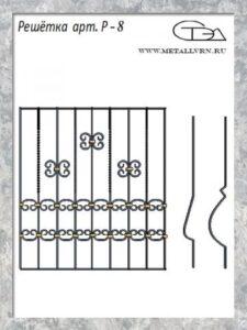 Эскиз оконной решетки арт. Р-8