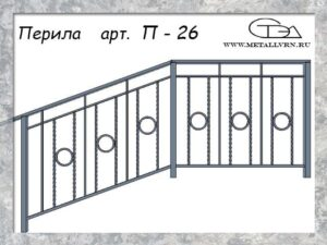 Эскиз перила арт. П-26