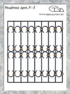Эскиз оконной решетки арт. Р-5