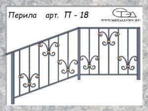 Эскиз перила арт. П-18