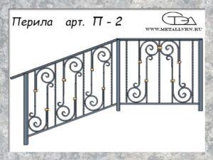 Эскиз перила арт. П-2
