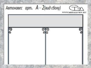 Эскиз автонавеса арт. А-2 (вид сбоку)