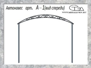Эскиз автонавеса арт. А-1 (вид спереди)