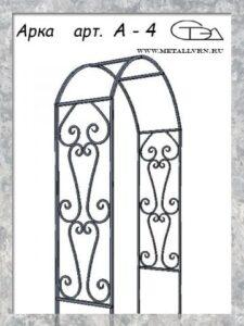 Эскиз арки арт. А-4