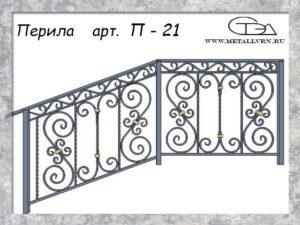 Эскиз перила арт. П-21