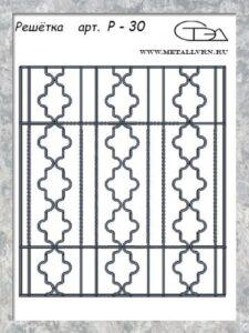 Эскиз решетки. Р-30
