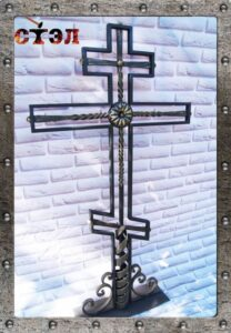 Крест кованый арт.ОР-70, размер 1600х860мм
