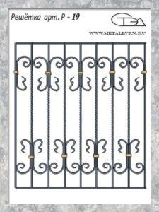 Эскиз решетки арт. Р-19