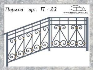Эскиз перила арт. П-23