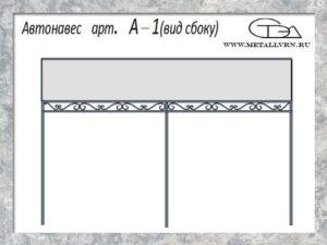 Эскиз автонавеса арт. А-1 (вид сбоку)