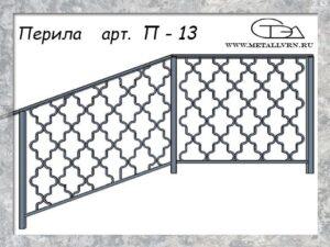 Эскиз перила арт. П-13
