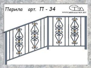 Эскиз перил арт. П-34