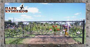 Ограда ОР-31 арт.2019-50