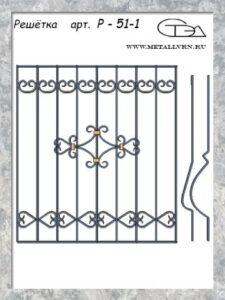 Эскиз решетки арт. Р-51-1