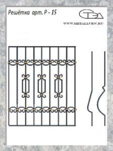 Эскиз решетки кованной арт. Р-15